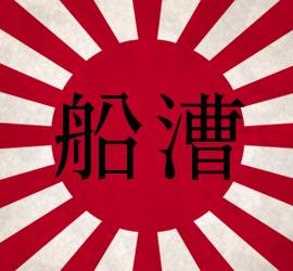 Funakogi-icon-1
