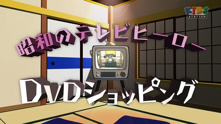 昭和のテレビヒーローDVDショッピング